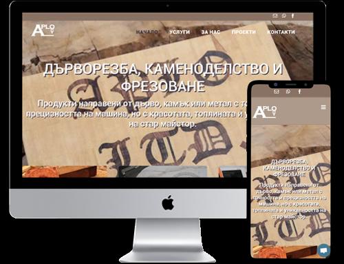 Изработка на фирмен сайт за дърворезба