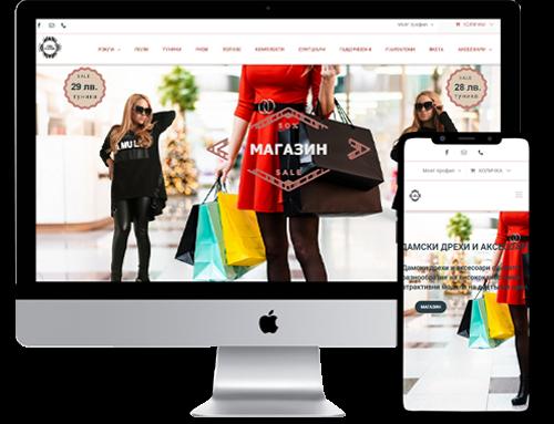 Изработка на онлайн магазин за дамски дрехи и аксесоари