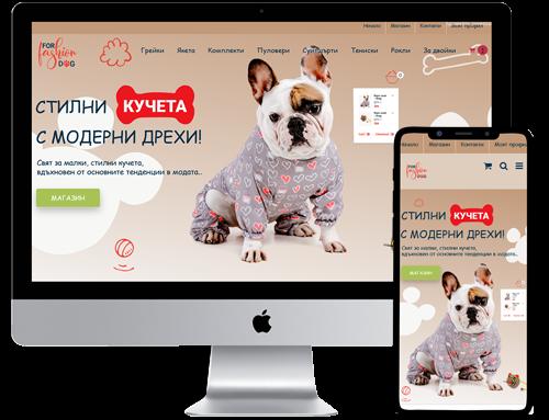 Изработка на онлайн магазин за кучешки дрехи
